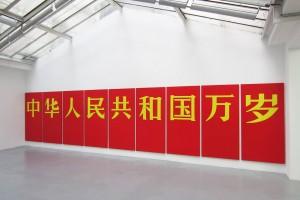 Bernard Rancillac – « Vive la république populaire de Chine », 1971, polyptyque (9 toiles), 195 x 97 cm